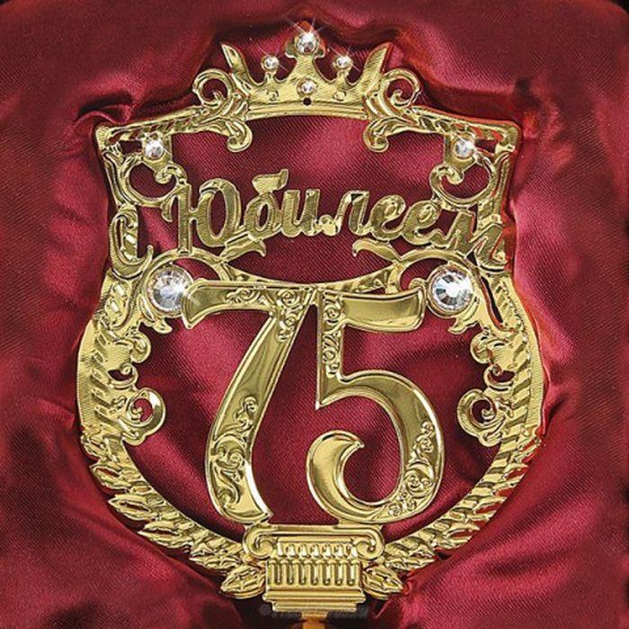 Вышивки, поздравительные открытки с юбилеем мужчине 75