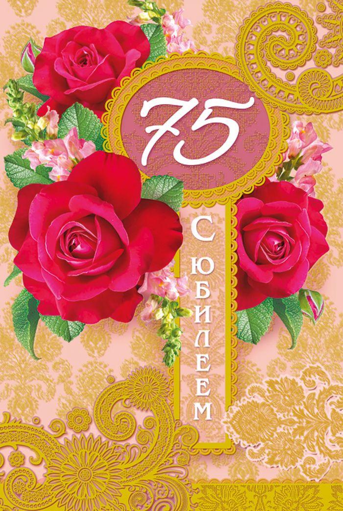 Открытка день рождения 75 лет