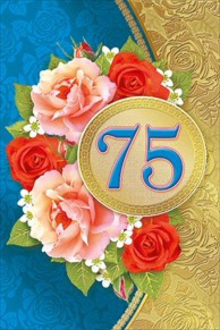Поздравительная открытка на 75-летие мужчины