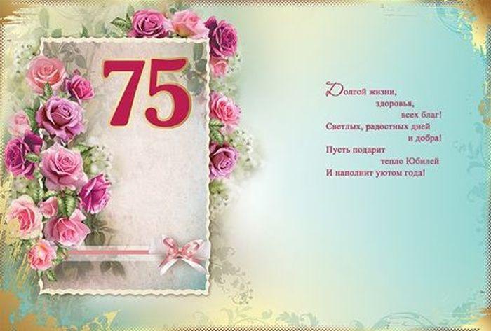Поздравления с юбилеем 75 по именами