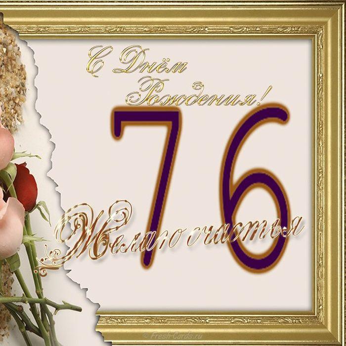 Приколами, картинки с днем рождения 77 лет женщине