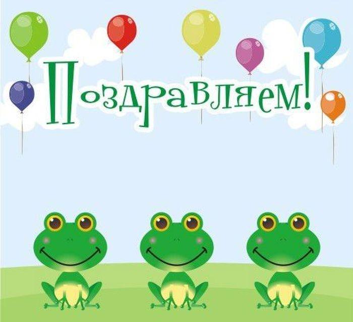 Лягушонок открытка день рождения, надписью рок-н-ролл