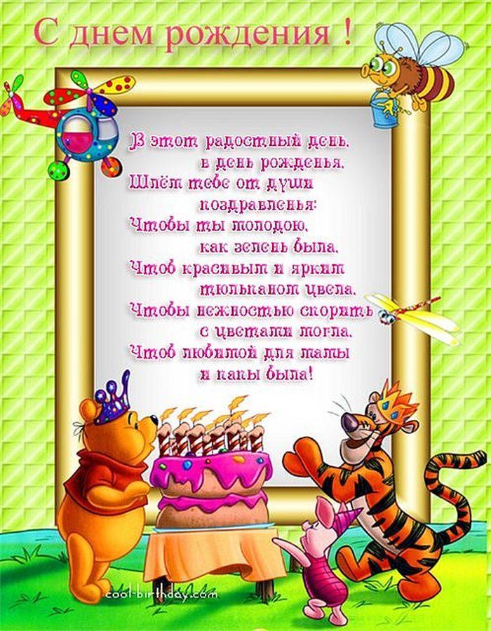 Поздравления с днем рождения в картинках и стихах для детей