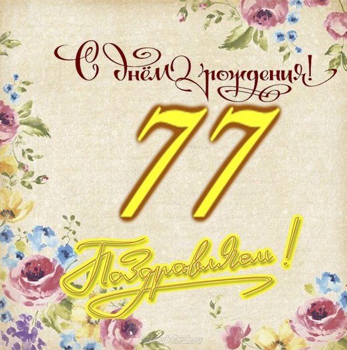 Поздравление в 77 лет женщине