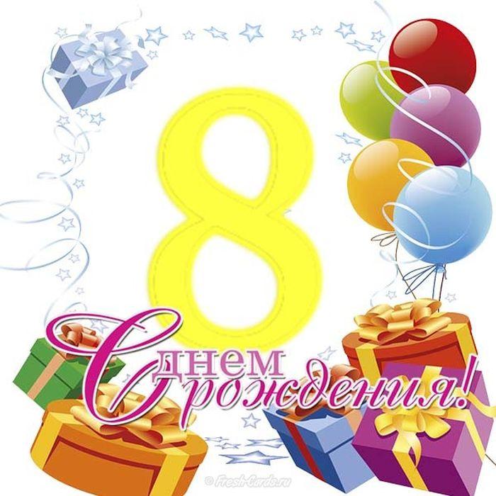Поздравления с днем рождения восьмимесячного ребенка