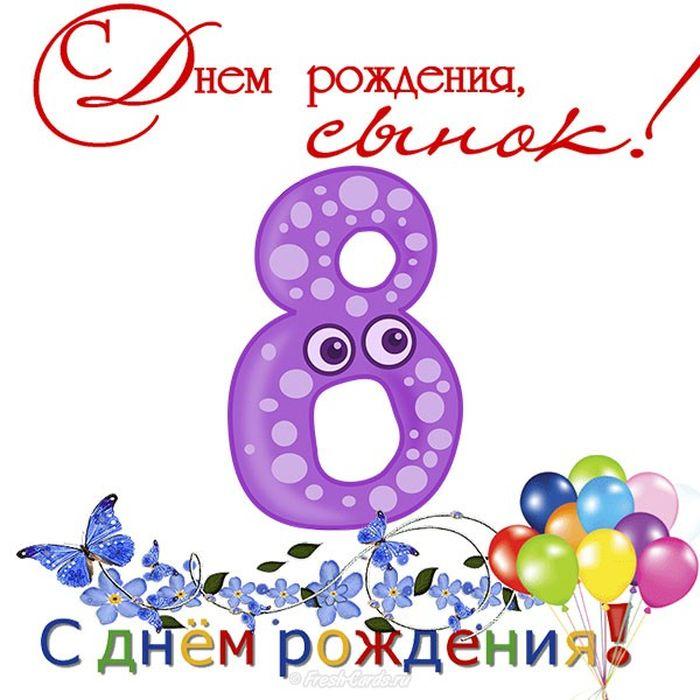 На день рождение мальчику 8 лет поздравление