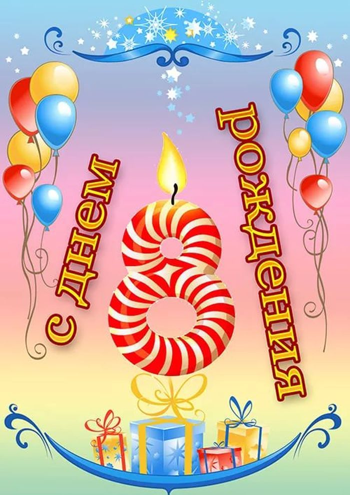 С днем рождения сына 8 лет поздравления