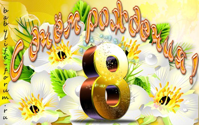 поздравление с днем рождения в картинках на 8лет пути
