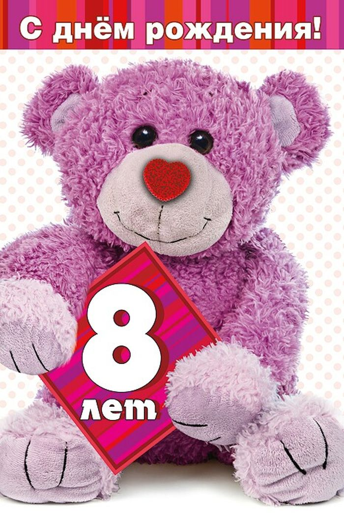 Открытка с днем рождения девочке 8 лет поздравления