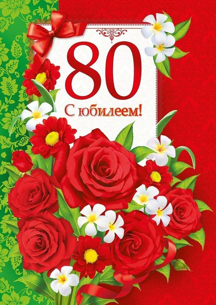 Открытка к 80 летию школы, рождеством
