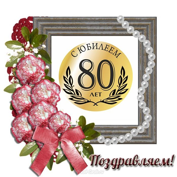 Онлайн открытки на 80 лет юбилей