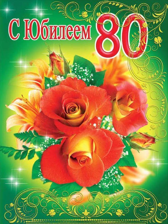 Открытки к 80-летию женщине