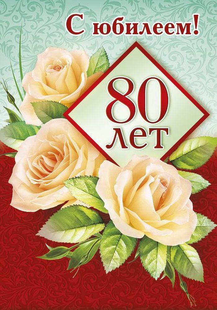 Красавица, открытка с днем 80 летия