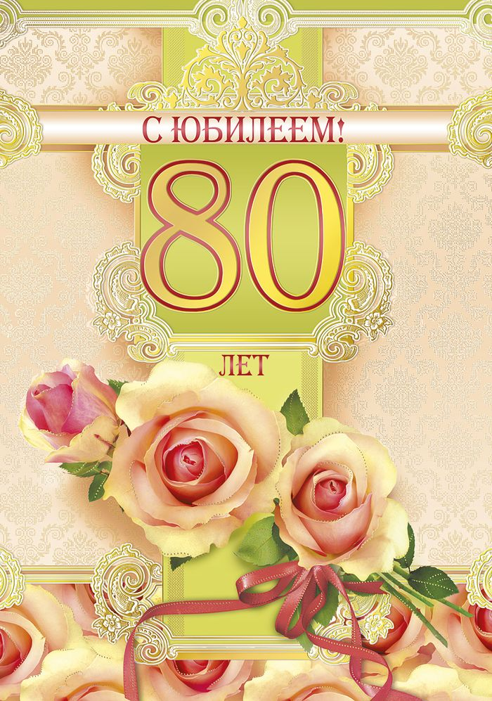 Открытки к 80 летию маме
