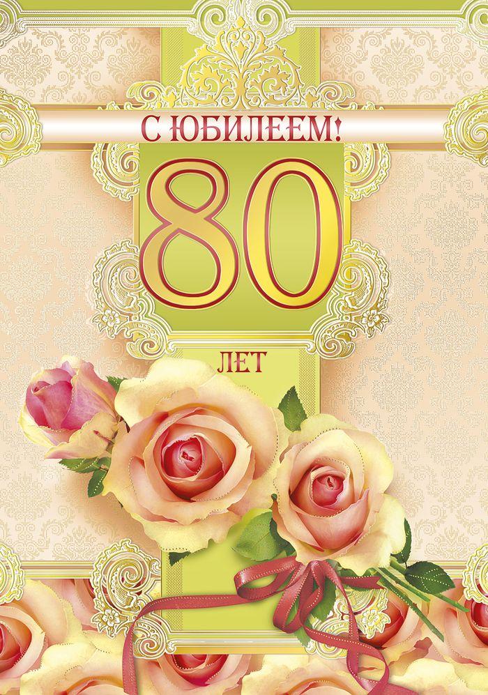 Поздравления бабушке, картинки с 80 летним юбилеем женщине