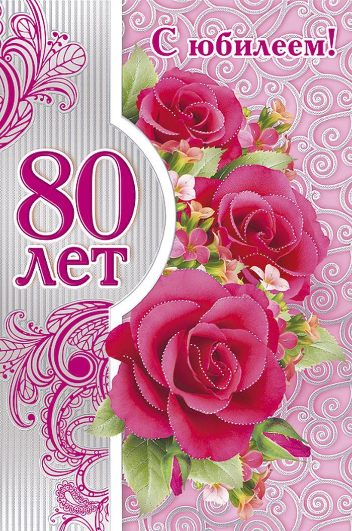 Днем рождения, картинки поздравление с 80 летием женщине в прозе красивые