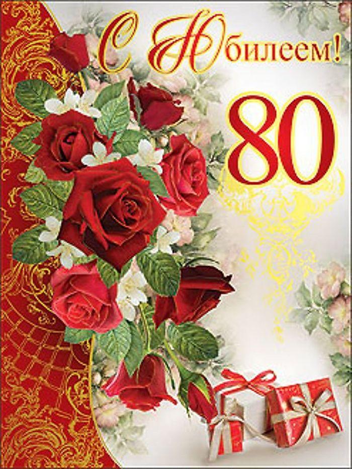 Поздравление с 80 летием женщине шуточное