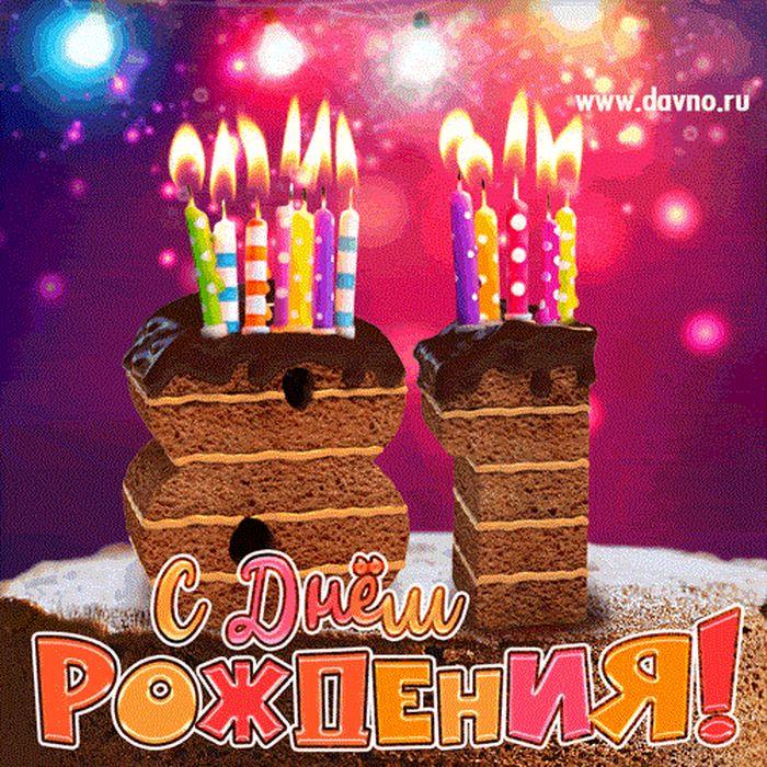 Поздравления с днем рождения на 81 летие