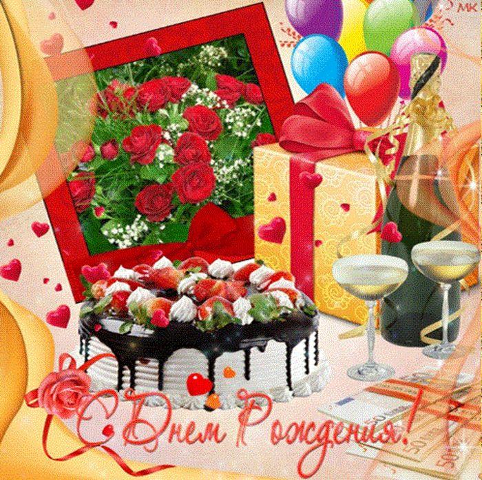 Открытка с днем рождения малахова, картинки про