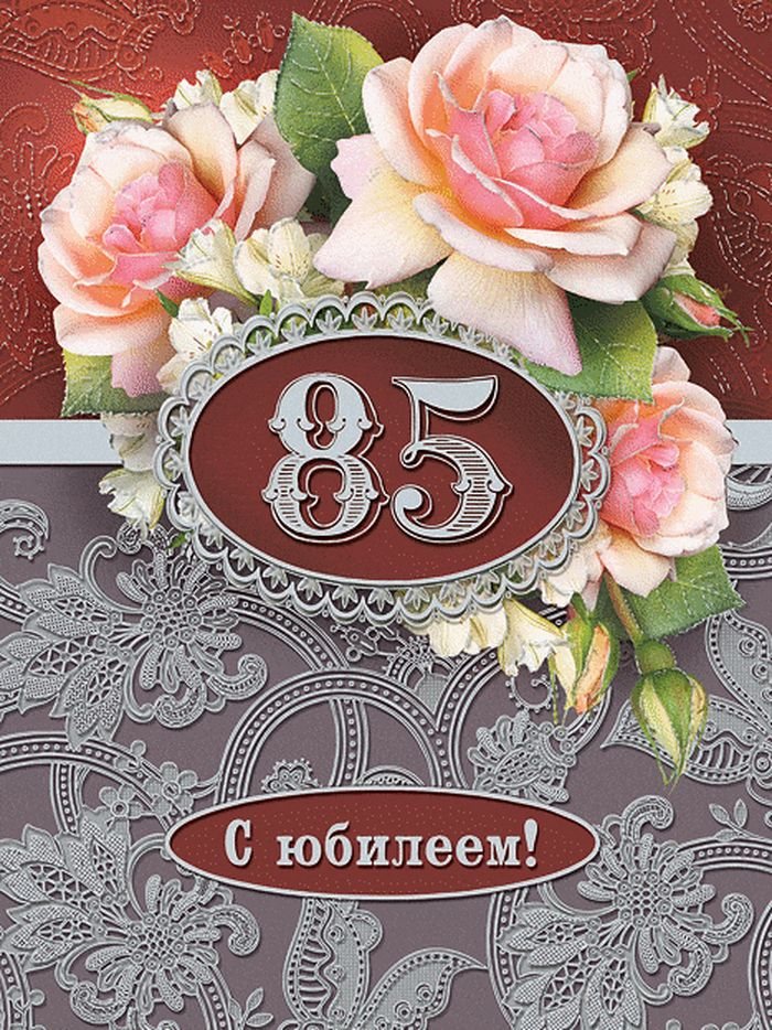 Днем рождения, открытки поздравительные с 85 летием