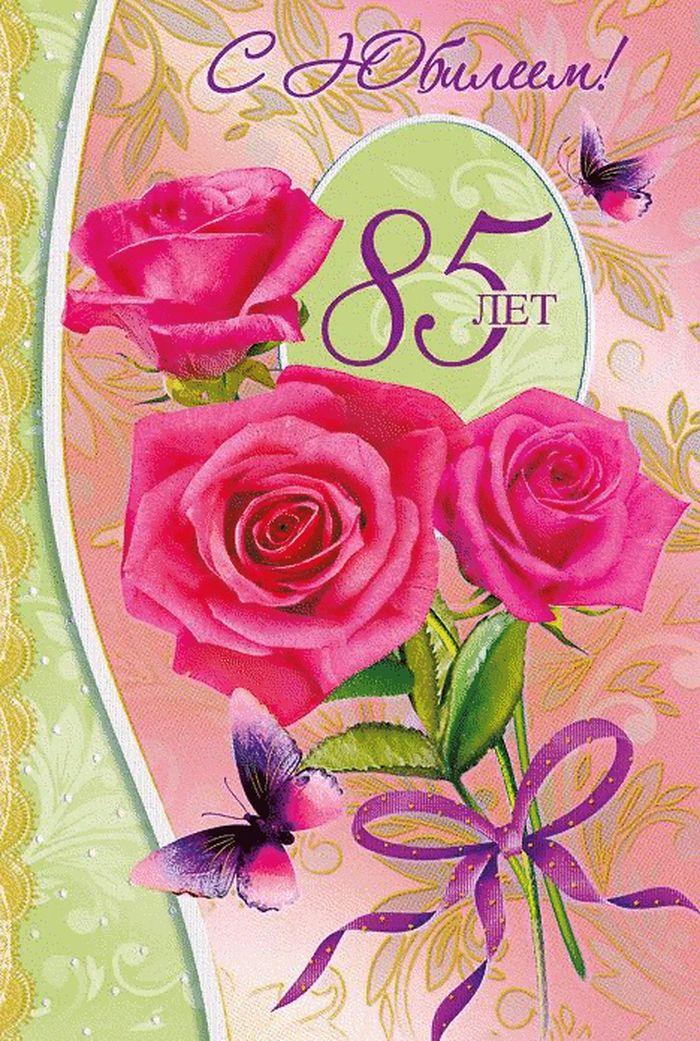 Русалками приколы, открытки с юбилеем 85 женщине