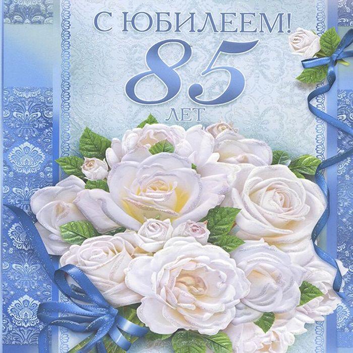 Поздравление с днем рождения 85 лет