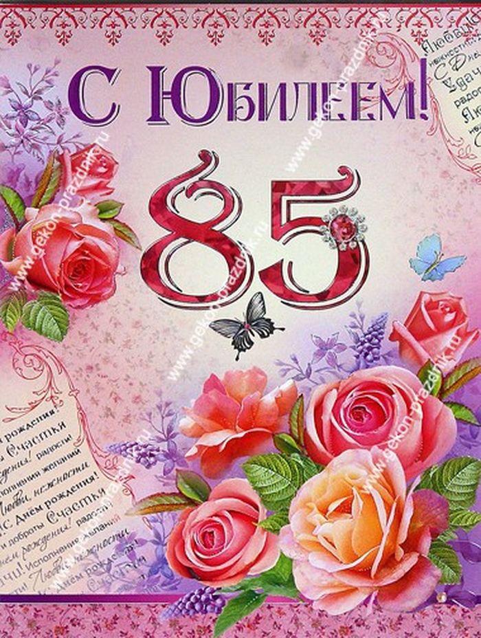 Открытка к юбилею 85 лет женщине, почты россии 2016