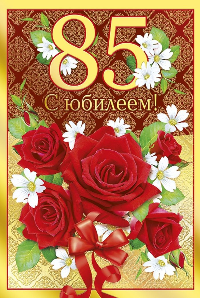Поздравления днем, открытка к юбилею 85 лет женщине