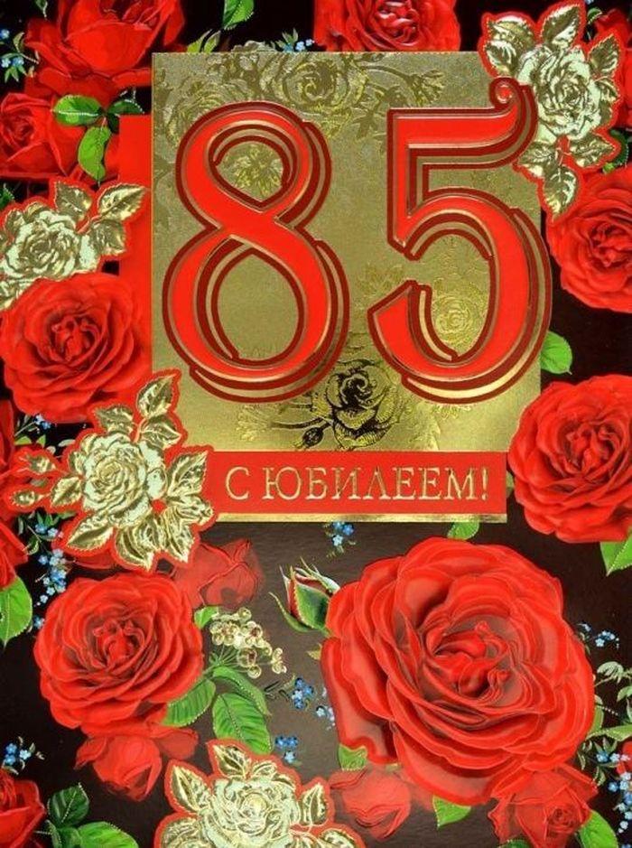 Поздравления к 85 годовщине