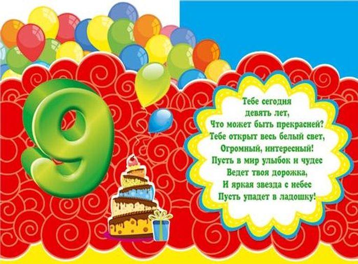 Картинки поздравления с днем рождения мальчика 9 лет, звезды