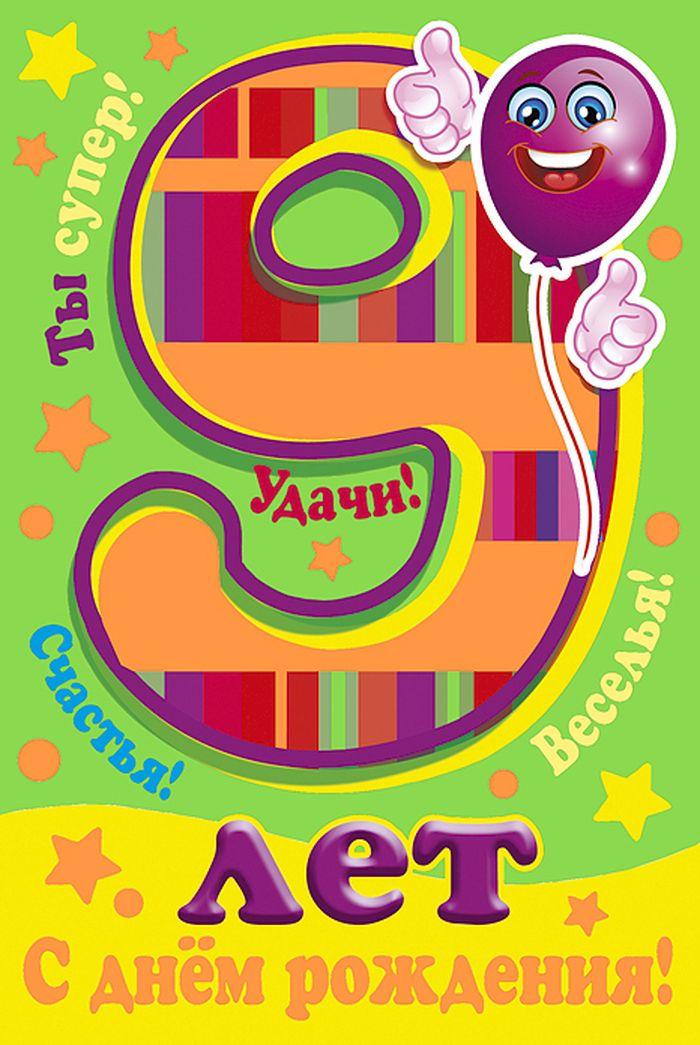 Поздравление с днем рождения девочке с 9 летием в прозе