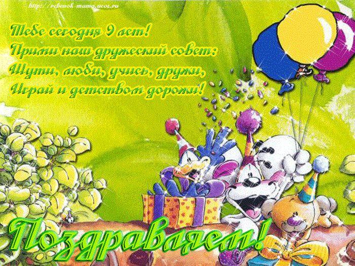 Днем рождения, открытка с поздравлением с днем рождения сына 9 лет
