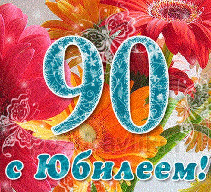 Поздравление к 90 летию мужчины