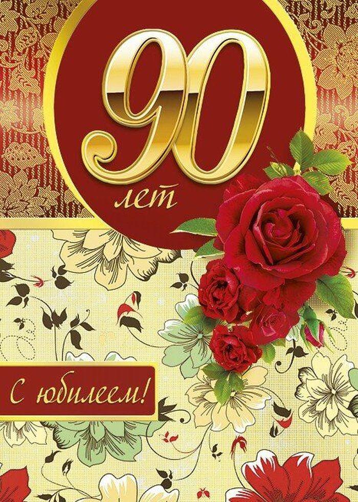 Поздравления на 90 летний юбилей мужчине