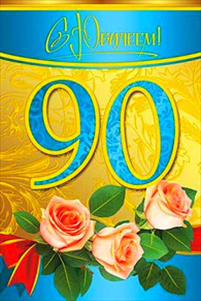Открытка с поздравлениями с юбилеем 90 лет