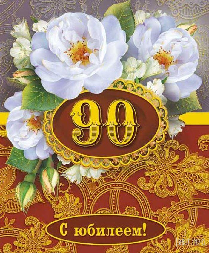 Юбилейные поздравления 90 лет