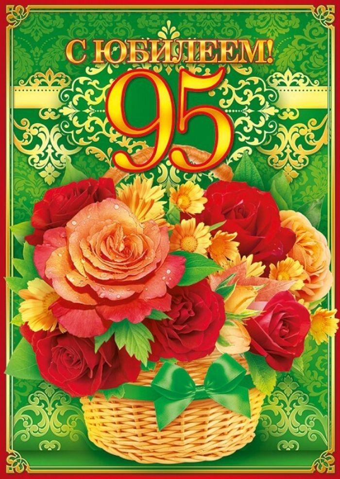 Годик, поздравления с 95 летием женщине картинки