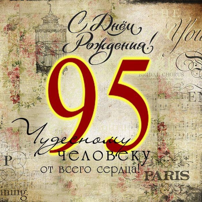 Открытки поздравления с юбилеем 95 лет