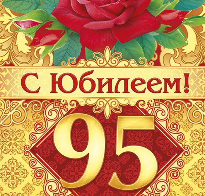 Поздравления с 95 летием женщине картинки