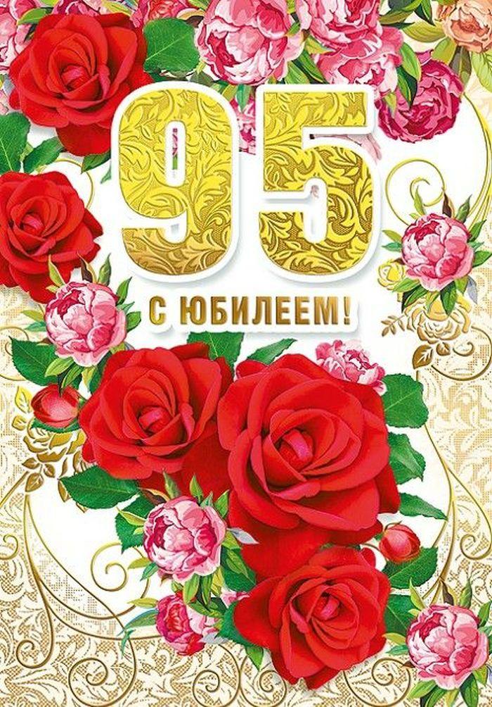 Ходит, поздравления в открытке с 95 летием
