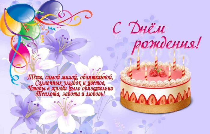 Картинки пожелания на день рождения тете, марта