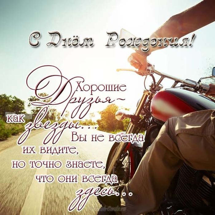 Открытки мотоцикл с днем рождения