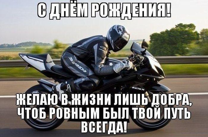 С днем рождения открытка с мотоциклом