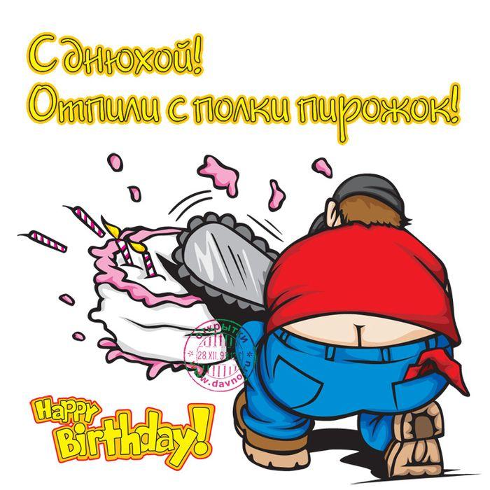 поздравления с днем рождения взрослому другу с юмором привычного округлого юноши