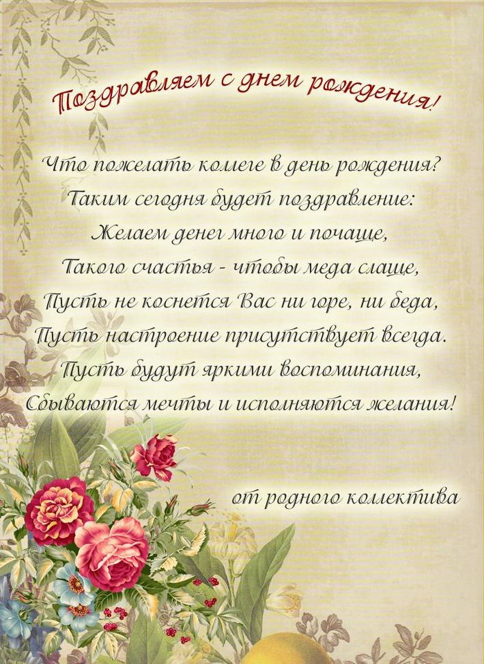 С днем рождения женщину коллегу открытка, про смешных насекомых