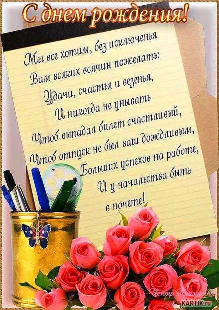 Болей подружка, открытка с поздравлением с днем рождения женщине коллеге от коллектива