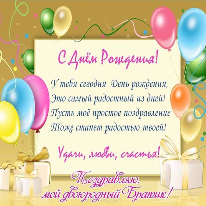 Поздравление с днем рождения 20 лет брату от сестры