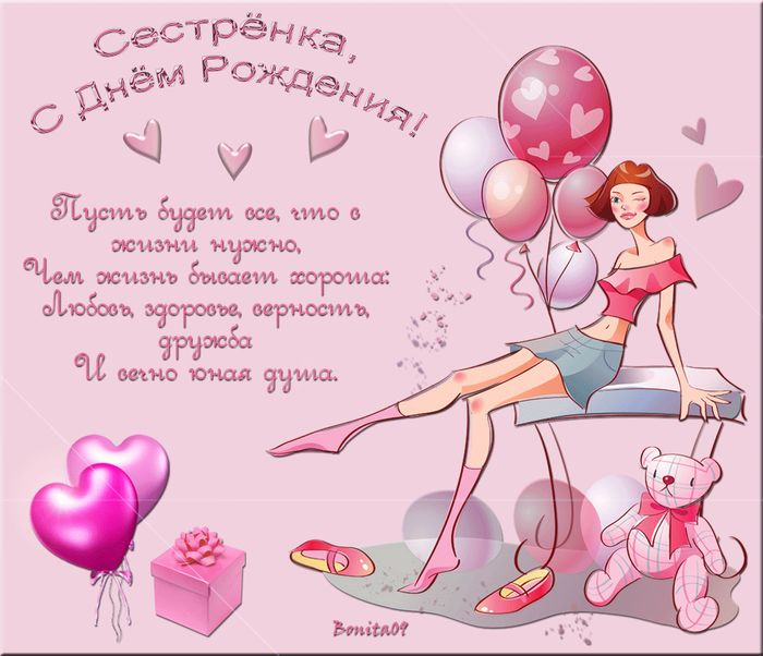 Поздравления двоюродной сестре с днем рождения в картинках, чтобы