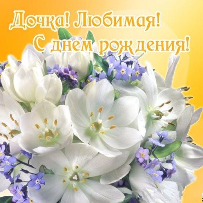 Поздравляю, поздравительные открытки с днем рождения для любимой доченьки
