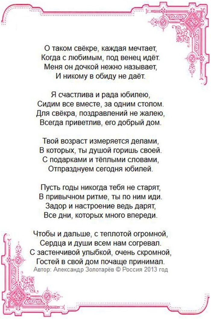 стихи с днем рождения свекру от невестки и сына как кавалерийскому